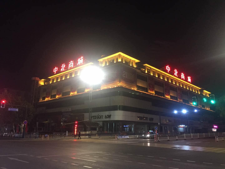 衡水市中北商务广场